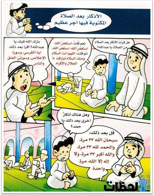 قصص وطنية للأطفال وقصص مهمة للأطفال