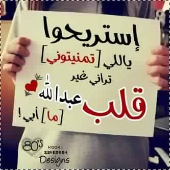 معني اسم عبدالله Abdallah وصفاتة