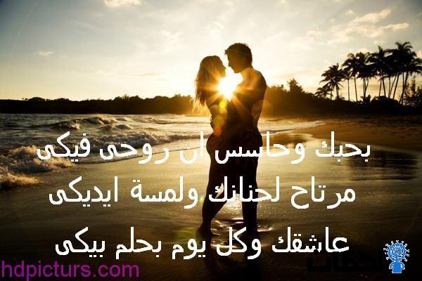 اشعار حب وغرام رومانسية قصيرة – اجمل شعر حب رومانسي غرام الاحباب