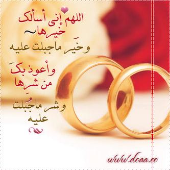 ادعية للزوج جميلة جدا اجمل ادعية للزوجة