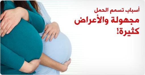 تسمم الحمل وارتفاع ضغط الدم اثناء الحمل
