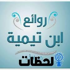 شيخ الاسلام مجسم ومشبة