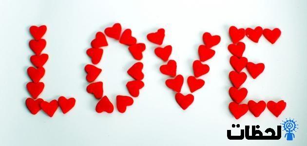 عبارات حب 2020 رومانسية للعشاق | عبارات حب قوية للحبيب 1442