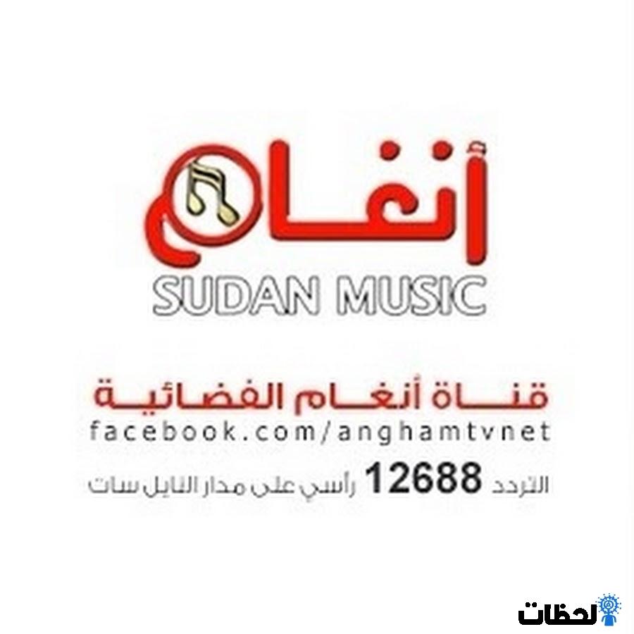 تردد قناة انغام السودانية الجديد 2020 على النايل سات