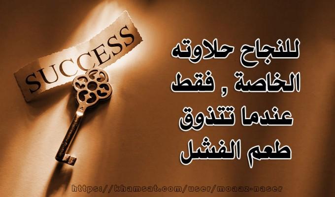حكم عن النجاح