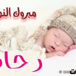 معنى اسم رحاب