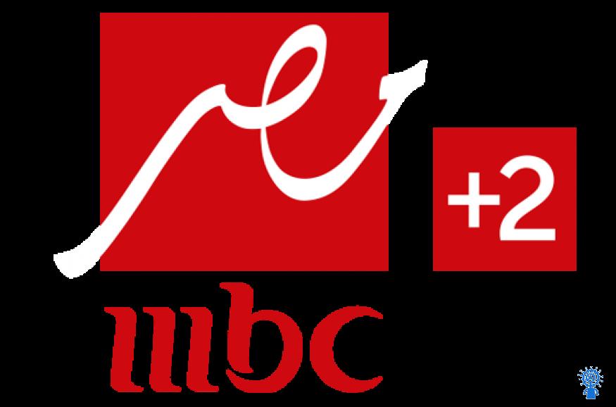 تردد قناة ام بي سي مصر 2 2020 على نايل سات – تردد MBC MASR 2