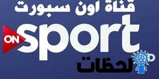 تردد قناة اون سبورت الجديد 2020 على نايل سات – تردد on sport