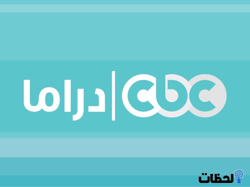 تردد قناه cbc دراما الجديد 2020 – تردد قناة سي بي سي دراما 2020