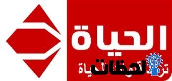تردد قناة الحياة 1 الحمراء الجديد على نايل سات 2020