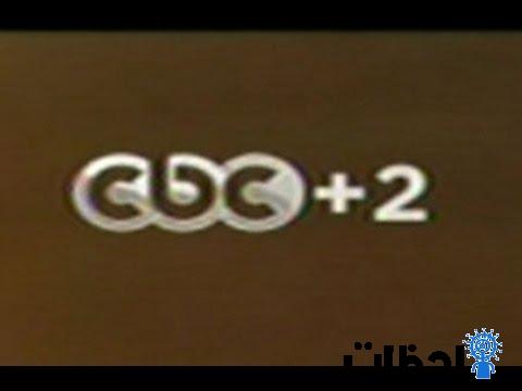 تردد قنوات سي بي سي على نايل سات 2020 – تردد قناة cbc الجديد على النايل سات 2020