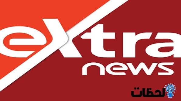 تردد قناة سي بي سي إكسترا الجديد2019
