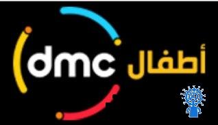 تردد قناة دى ام سي اطفال الجديد 2020 على نايل سات – تردد dmc kids