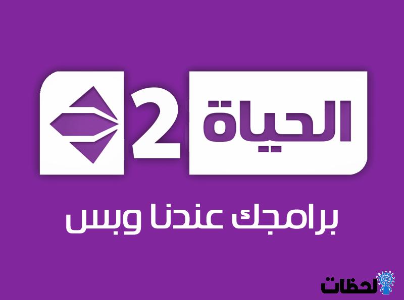 تردد قناة الحياة 2 الجديد على نايل سات 2019