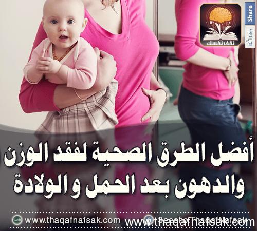 طرق لتخلص من شكل الكرش بعد الولاده