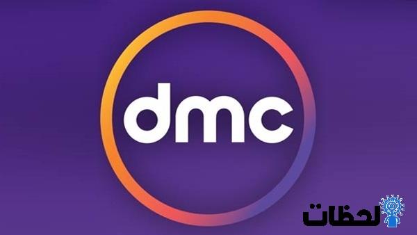 تردد قناة دي ام سي مسرح الجديد 2020 على نايل سات تردد DMC Masraheyat