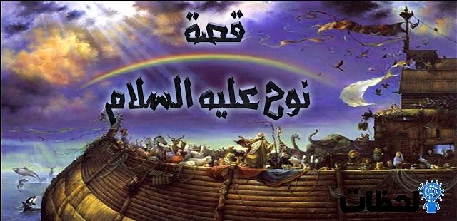 قصة نوح علية السلام