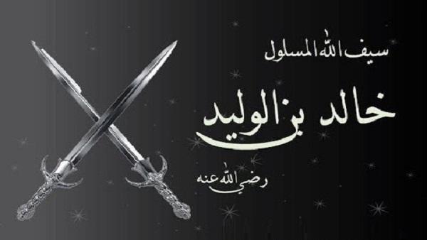 قصه خالد بن الوليد