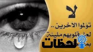 عبارات حزينة عن الفراق | اجمل العبارات الحزينة