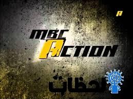 تردد قناة ام بي سي اكشن الجديد 2020 على نايل سات – تردد MBC ACTION