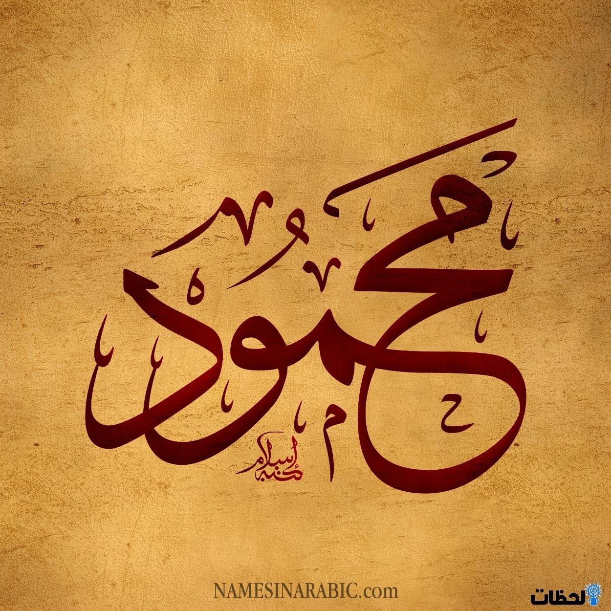 معنى اسم محمود Mahmoud وصفاتة