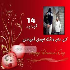 رسائل عيد الحب سعودية 2019 مسجات الفلانتين 2019