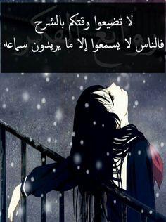 كلمات عتاب وحب   اجمل كلمات قالوها عن العتاب للحبيب