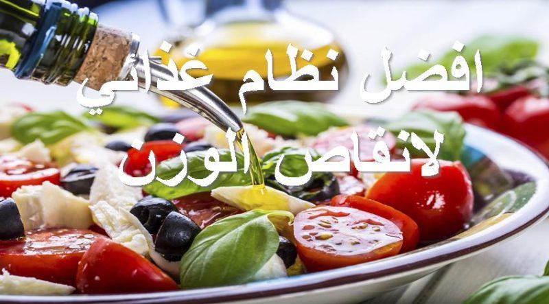 أفضل نظام غذائي لأنقاص الوزن