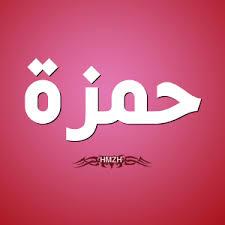 صور اسم حمزة 2018 معني اسم حمزة