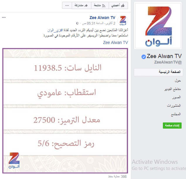 تردد قناة زي ألوان الجديد 2020 على نايل سات – تردد Zee Alwan