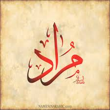 معنى اسم مراد Murad