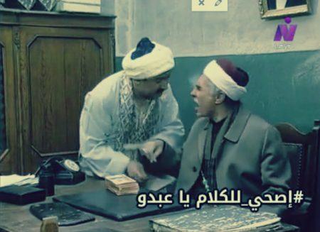 اصحي للكلام يا عبدو