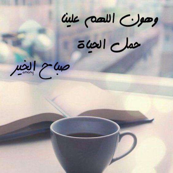 رسائل صباح الخير حبيبتي 2020 – عبارات صباح الخير حبيبي رومانسية للعشاق و للحبيبة