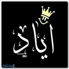 معنى اسم اياد Ayad