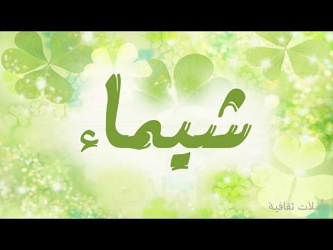 معنى اسم شيماء Shaimaa
