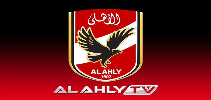 تردد قناة الاهلى الجديد 2020 علي النايل سات AlAhly Tv