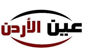 تردد قناة عين الأردن الجديد 2020 Jordan Ain على النايل سات