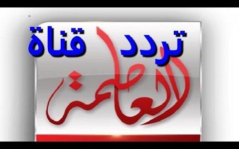 تردد قناة العاصمة 1 2 الجديد 2020 علي النايل سات