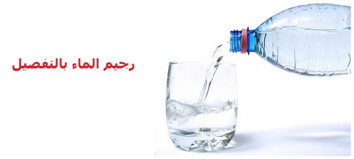 رجيم الماء السريع للتخسيس