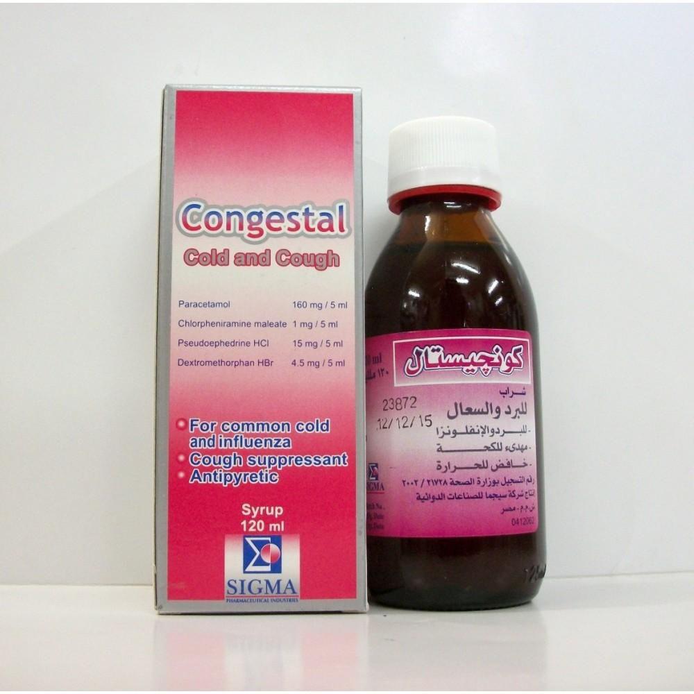 دواء كونجيستال كولد شراب – لعلاج البرد Congestal Syrp