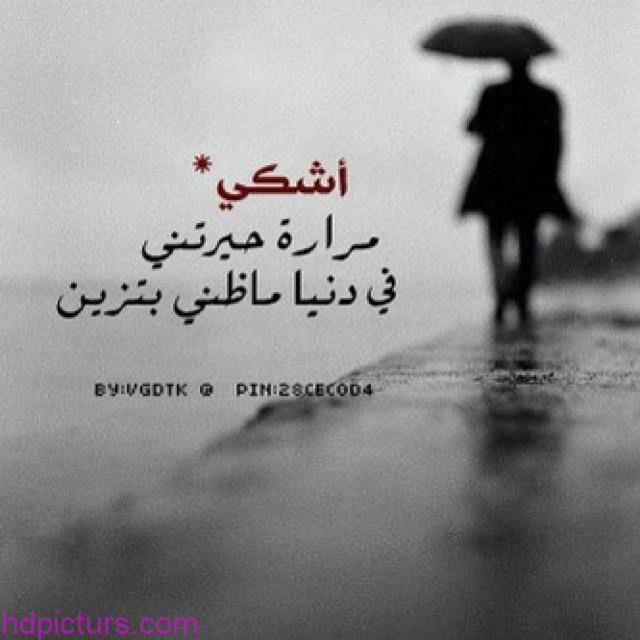 كلام عن الحزن لحزن يحرق القلوب – كلمات حزينة تحرق القلب المحب