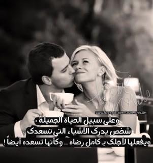 بوستات حب رومانسية 2020 | بوستات رومانسية للعشاق للعام الجديد منشورات حب رومانسية
