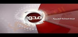 تردد قناة المحور الجديد 2020 على نايل سات Al Mehwar TV
