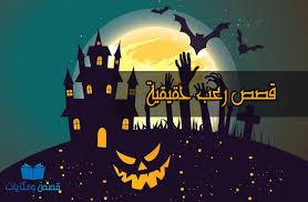 قصص رعب مخيفه / قصص رعب واقعيه 2019