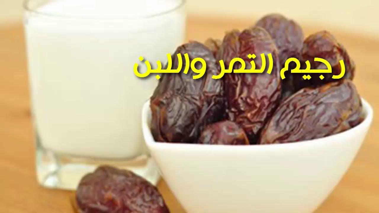 رجيم التمر واللبن في رمضان