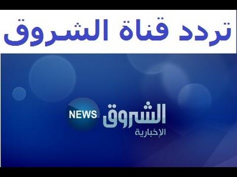 تردد قناة الشروق الإخبارية الجديد 2020 على النايل سات