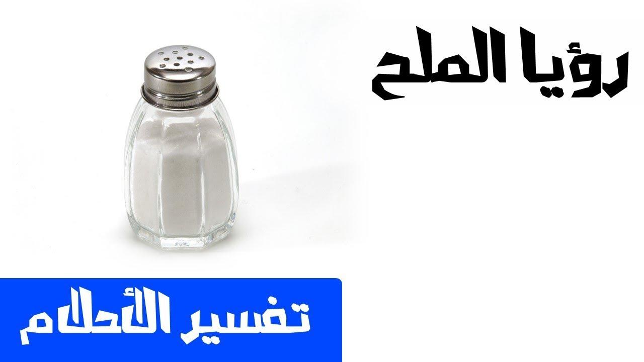 تفسير حلم رؤية الملح في المنام تفسير احلام مجانا