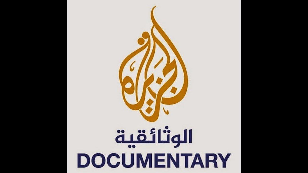 تردد قناة الجزيرة الوثائقية الجديد 2019 Al Jazeera Documentary