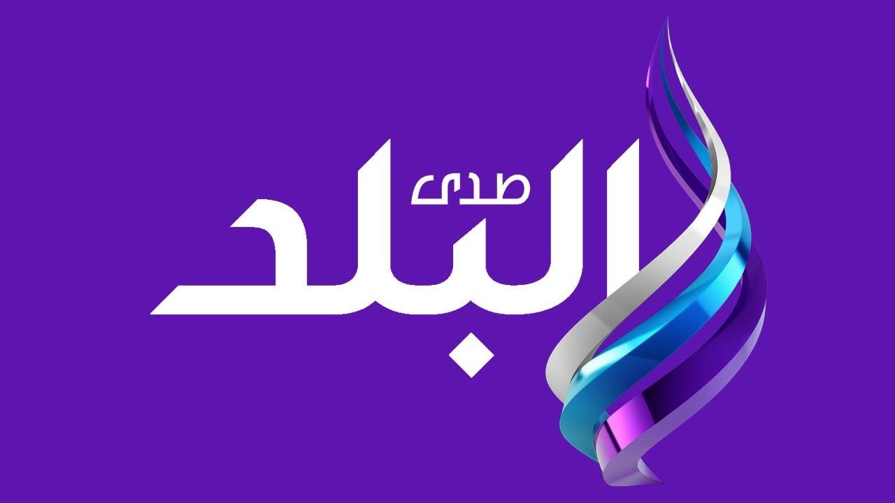 تردد قناة صدي البلد 1 الجديد 2020 على نايل سات