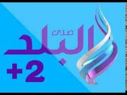تردد قناة صدي البلد 2 الجديد 2020 – تردد قناة صدى البلد 2020